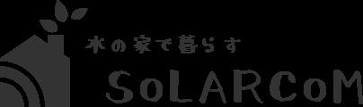 ソーラーコム