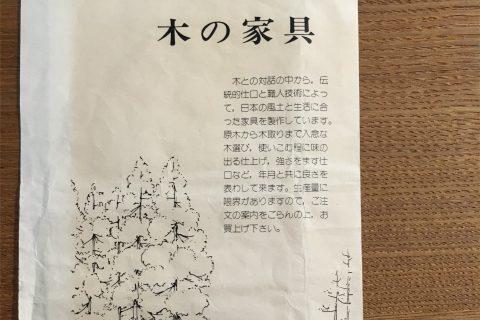 木曽三岳木工所