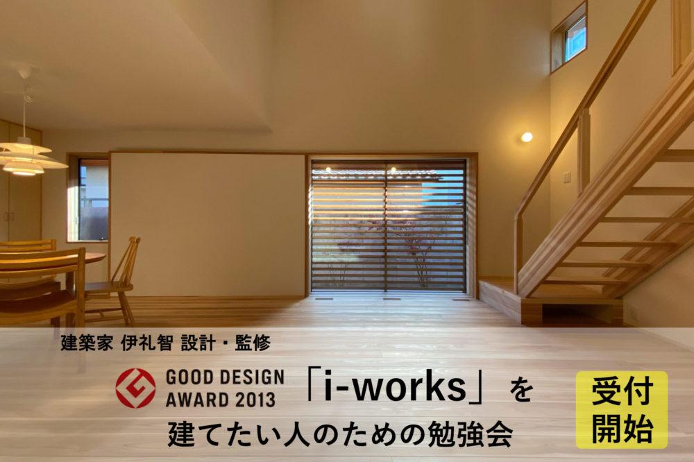 i-works勉強会
